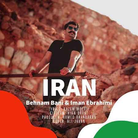 دانلود آهنگ جدید بهنام بانی بنام ایران