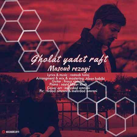 دانلود آهنگ جدید مسعود رضایی به نام قولات یادت رفت