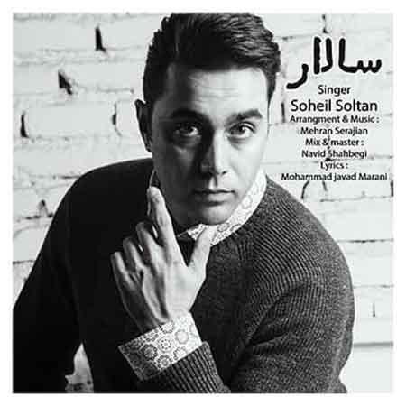 دانلود آهنگ جدید سهیل سلطان به نام سالار