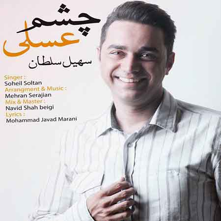 دانلود آهنگ جدید سهیل سلطان به نام چشم عسلی