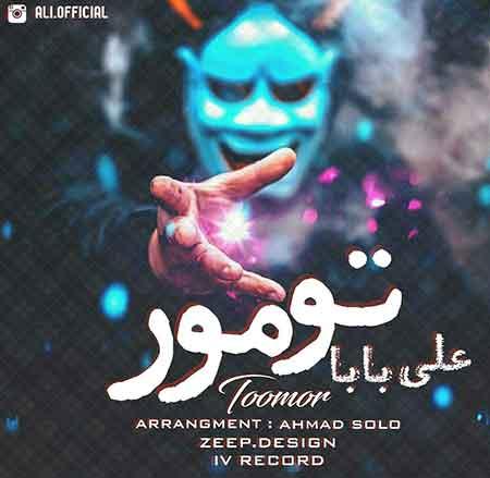 دانلود آهنگ جدید علی بابا بنام تومور