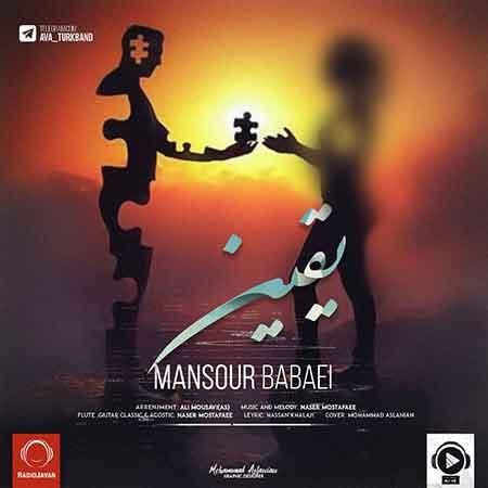دانلود آهنگ جدید منصور بابایی به نام یقین