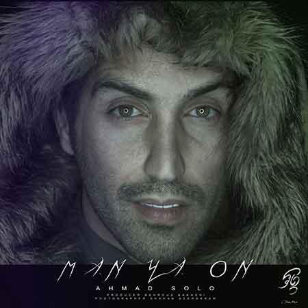 دانلود آهنگ جدید احمد سلو بنام من یا اون