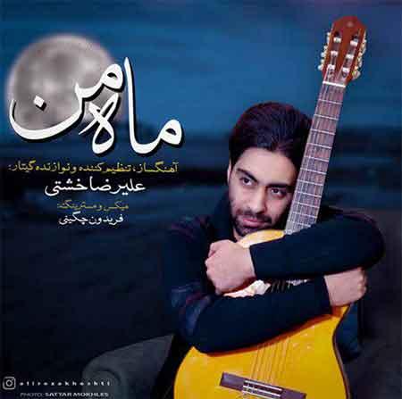 دانلود آهنگ جدید علیرضا خشتی به نام ماه من (بی کلام)