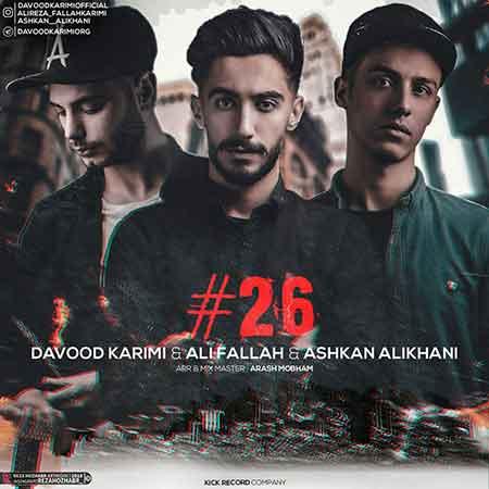 دانلود آهنگ جدید داوود کریمی و اشکان علیخانی و علی فلاح به نام #26