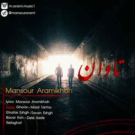 دانلود آلبوم جدید منصور آرامی خواه به نام تاوان