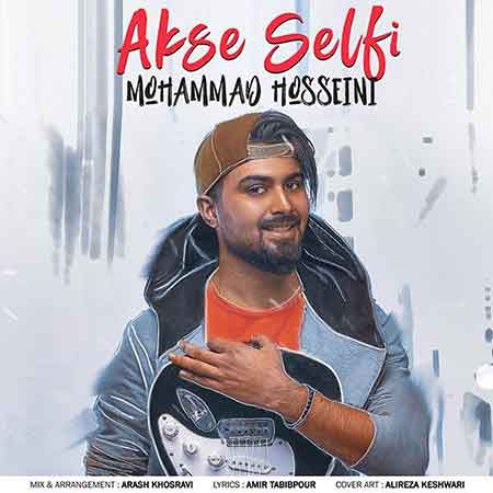 دانلود آهنگ جدید محمد حسینی به نام عکس سلفی
