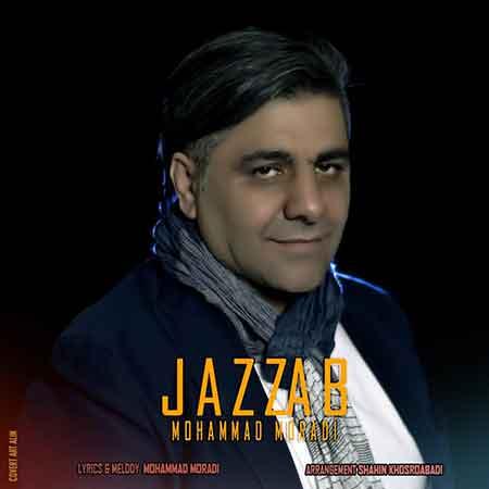 دانلود آهنگ جدید محمد مرادی به نام جذاب