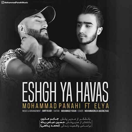دانلود آهنگ جدید محمد پناهی و ایلیا به نام عشق یا هوس
