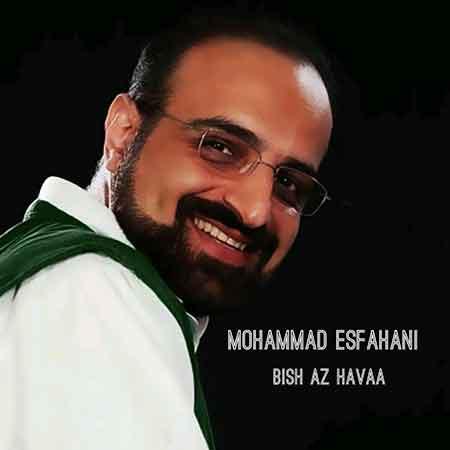 دانلود آهنگ جدید محمد اصفهانی به نام بیش از هوا