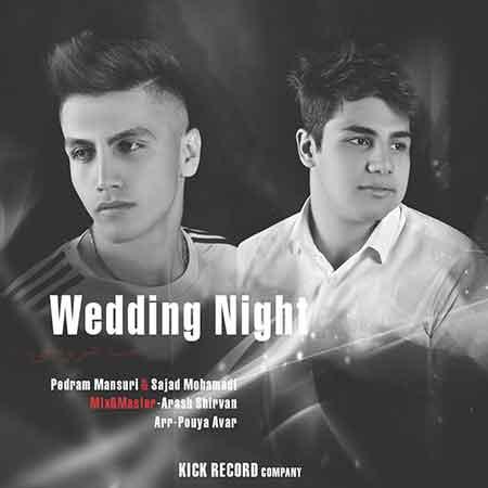 دانلود آهنگ جدید پدرام منصوری و سجاد محمدی به نام شب عروسی