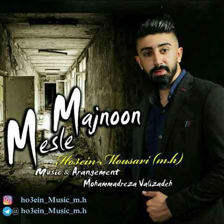 دانلود آهنگ جدید حسین موسوی (ام اچ) به نام مثل مجنون