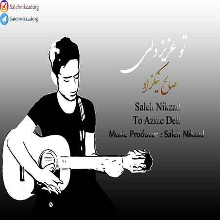 دانلود آهنگ جدید صالح نیکزاد به نام تو عزیز دلی