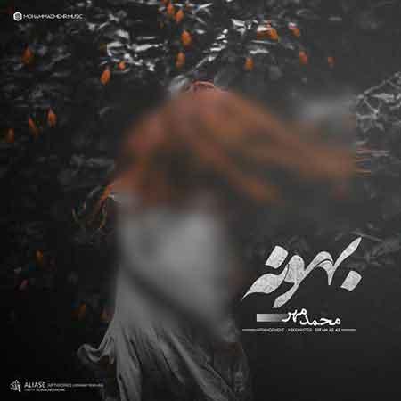 دانلود آهنگ جدید محمد مهر به نام بهونه