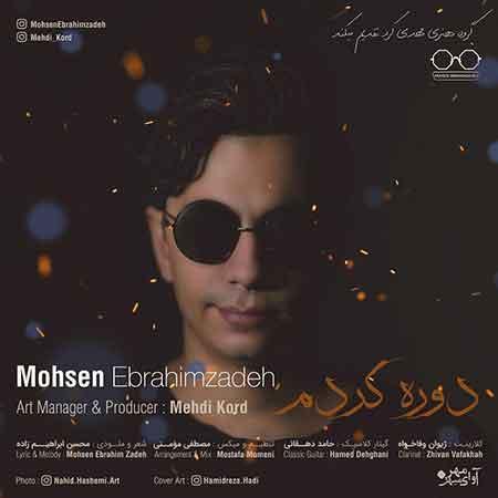 دانلود آهنگ جدید محسن ابراهیم زاد به نام دوره کردم
