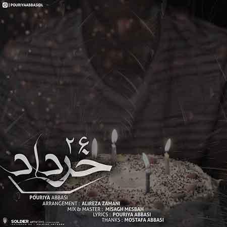دانلود آهنگ جدید پوریا عباسی به نام ۲۶ خرداد