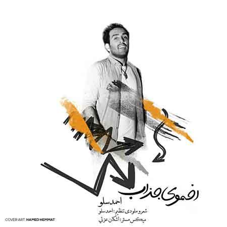 دانلود آهنگ جدید احمد سلو به نام اخموی جذاب