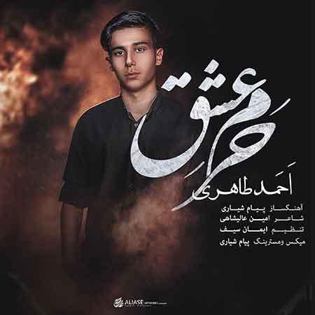 دانلود آهنگ جدید احمد طاهری به نام حرم عشق