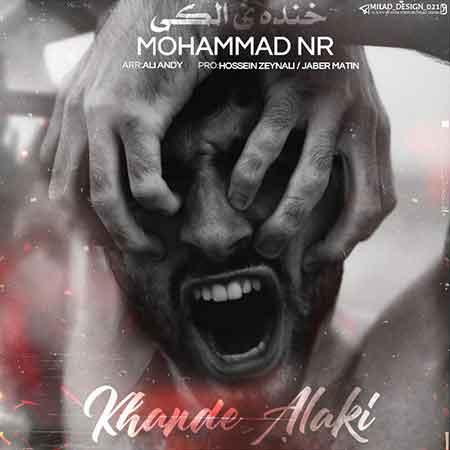 دانلود آهنگ جدید محمد ان آر به نام خنده الکی