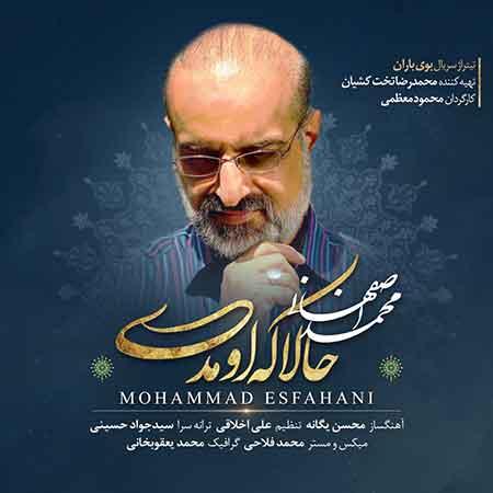 دانلود آهنگ جدید محمد اصفهانی به نام حالا که اومدی