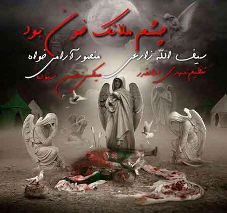 دانلود آهنگ جدید منصور آرامی خواه و سیف الله زارعی به نام چشم ملائک خون بود