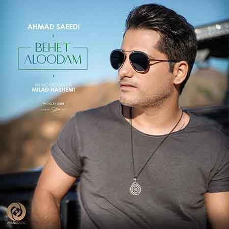 آهنگ احمد سعیدی بهت آلودم