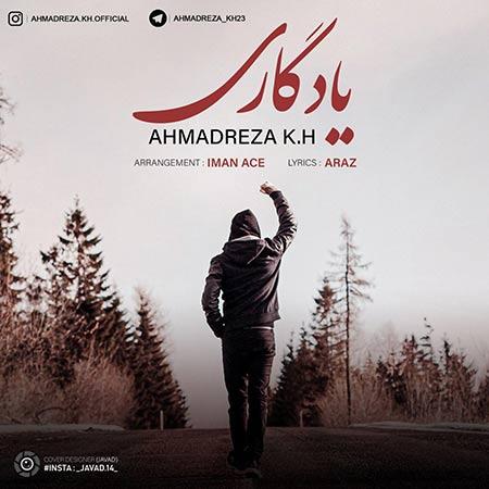 دانلود آهنگ جدید احمدرضا کی اچ به نام یادگاری