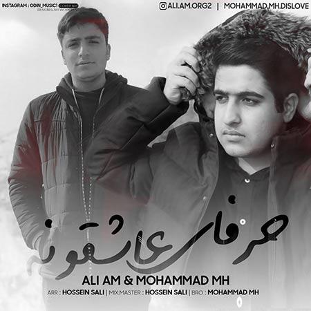 دانلود آهنگ جدید علی ای ام و محمد ام اچ به نام حرفای عاشقونه