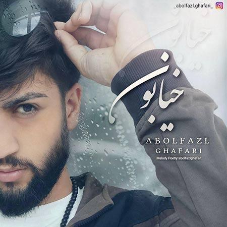 دانلود آهنگ جدید ابولفضل غفاری به نام خیابون