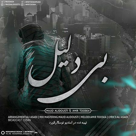 دانلود آهنگ جدید مجید علی دوستی و امیر توسکا به نام بی دلیل