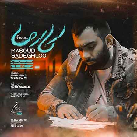 آهنگ مسعود صادقلو کارما
