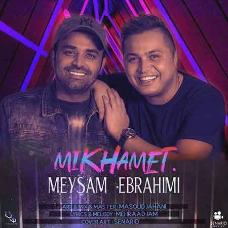 دانلود آهنگ جدید میثم ابراهیمی به نام میخوامت