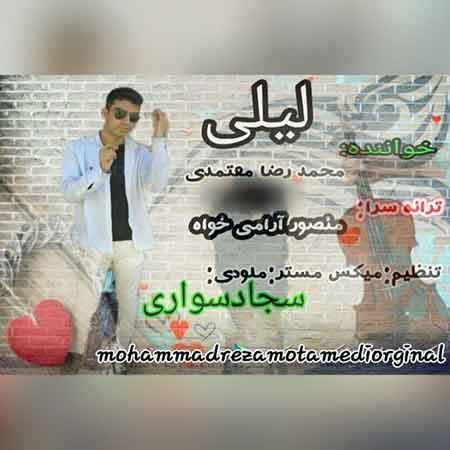 دانلود آهنگ جدید محمدرضا معتمدی به نام لیلی