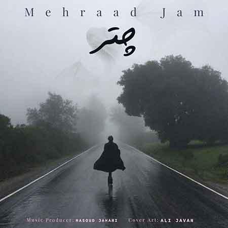 مهراد جم چتر