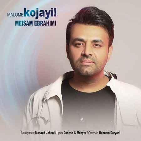 دانلود آهنگ جدید میثم ابراهیمی معلومه کجایی