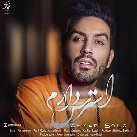 آهنگ احمد سلو استرس دارم