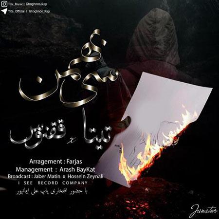دانلود آهنگ جدید تیتا و ققنوس به نام 30 بهمن