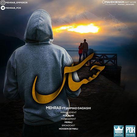 دانلود آهنگ جدید مهراب و احمد داداشی به نام حساس