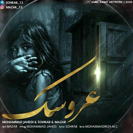 دانلود آهنگ جدید محمد جاهدی و سهراب و میزار به نام عروسک