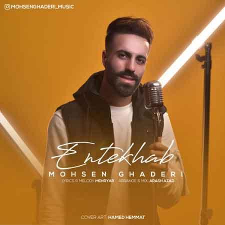 دانلود آهنگ جدید محسن قادری به نام انتخاب