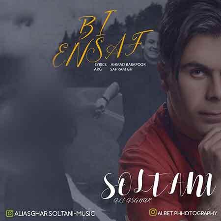 دانلود آهنگ جدید علی اصغر سلطانی به نام بی انصاف