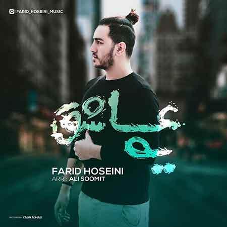 دانلود آهنگ جدید فرید حسینی به نام یه عاشق