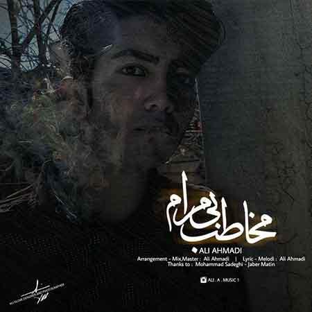 دانلود آهنگ جدید علی احمدی به نام مخاطب بی مرام