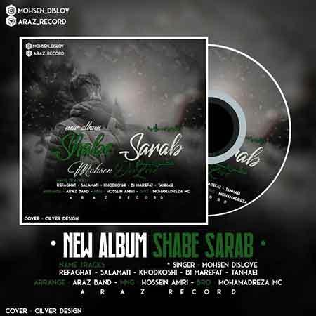 دانلود آلبوم جدید محسن دیسلاو به نام شب سراب