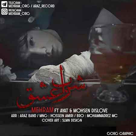 دانلود آهنگ جدید مهرام فیت آیت و محسن دیسلاو به نام شراب عشق