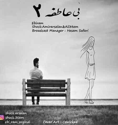 آهنگ امیر ارسلان و علی ۳تم و ابیرام به بی عاطفه ۲