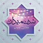 دانلود آهنگ جدید محسن چاوشی به نام شدت میدان