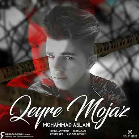 آهنگ محمد اصلانی غیر مجاز