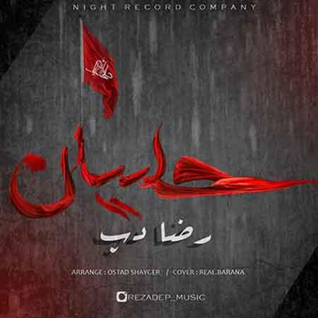 آهنگ رضا دپ آقام حسین