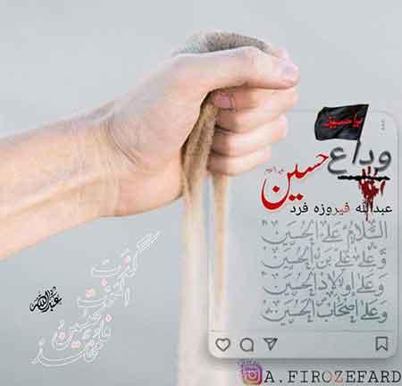 آهنگ عبدالله فیروزه فرد وداع حسین